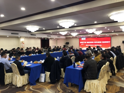 Hubei Xingxin Technology Co., Ltd. 2019 Annual Sales Conference - Innovation, openness, fine management, riding the wind and waves, and moving forward